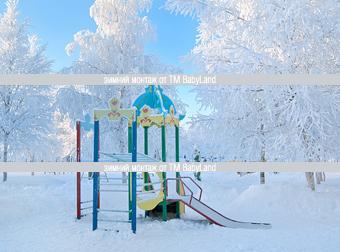Монтаж элементов детских площадок зимой - за и против